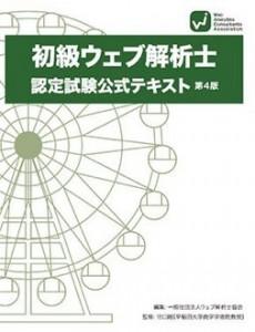 初級ウェブ解析士認定試験公式テキスト(第4版)
