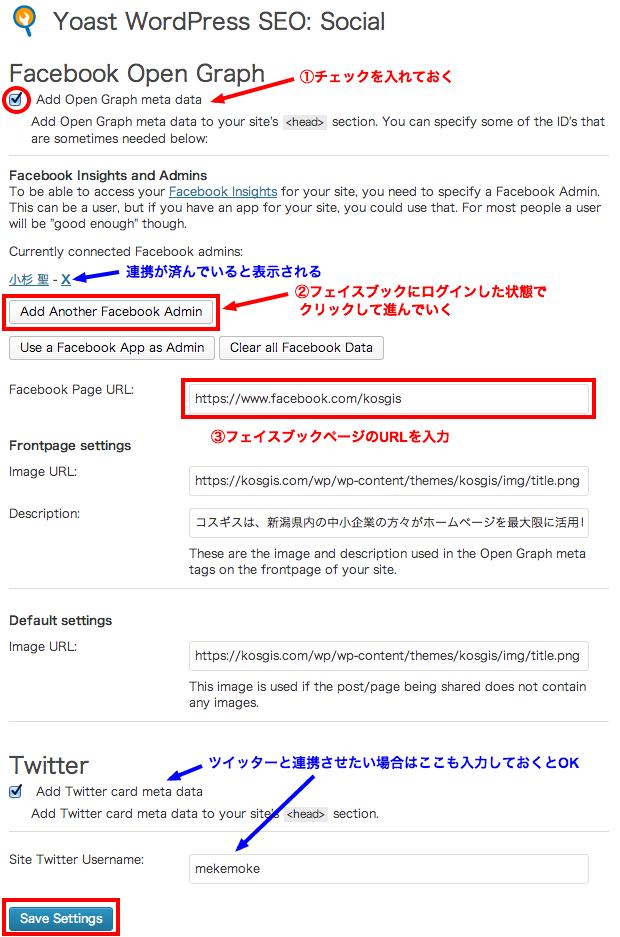 Social ‹ コスギス — WordPress