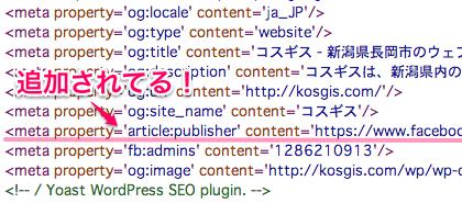 article:publisher が追加されているのがわかります