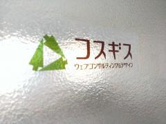 コスギスの事務所は長岡駅からちょっと奥まったところです