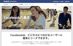 Facebookを使ったマーケティング