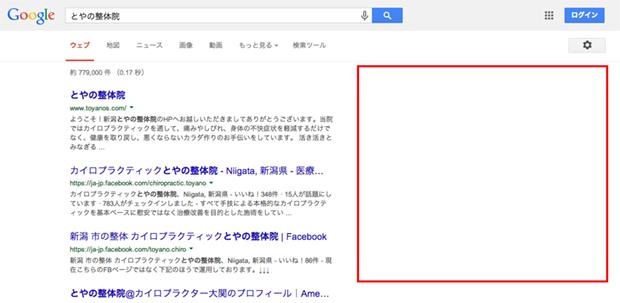 とやの整体院のGoogle検索
