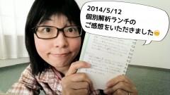 2014/5/12の解析ランチご感想♪