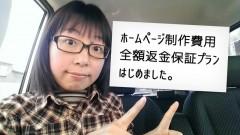 新潟県内で本気のホームページ制作、はじめました。