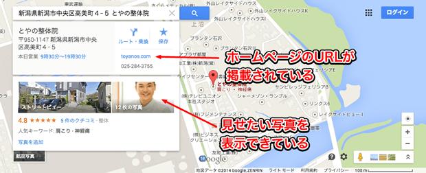 とやの整体院   Google マップ