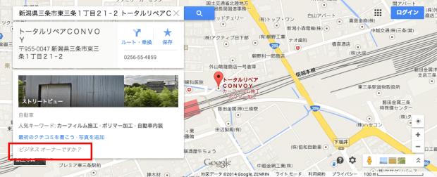 トータルリペアCONVOY   Google マップ