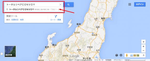 Googleマップで「トータルリペアCONVOY」を検索
