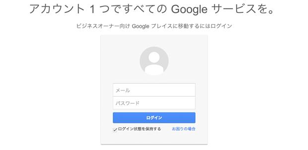 ビジネスオーナー向け Google プレイス