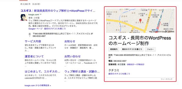 コスギスのGoogle検索結果