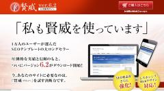 SEOテンプレート「賢威6.2」公式サイト。信頼と実績のSEO