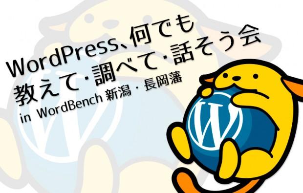WordPress、何でも教えて・調べて・話そう会
