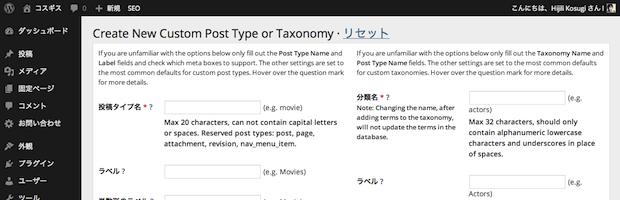 Custom Post Type UI を日本語で。