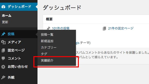 show_in_menu に入力した時、サブメニューになります