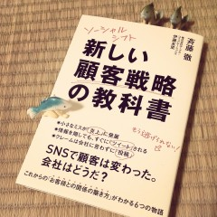 新しい顧客戦略の教科書