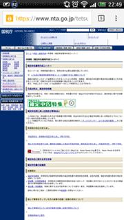 国税庁の確定申告のページ