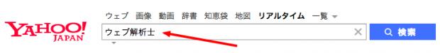 Yahoo リアルタイム検索