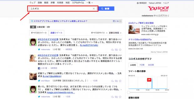 「コスギス」のYahoo 検索(リアルタイム) Twitter(ツイッター)、Facebookをリアルタイム検索