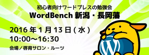 WordBench新潟・長岡藩vol1