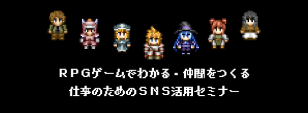 RPGでSNS