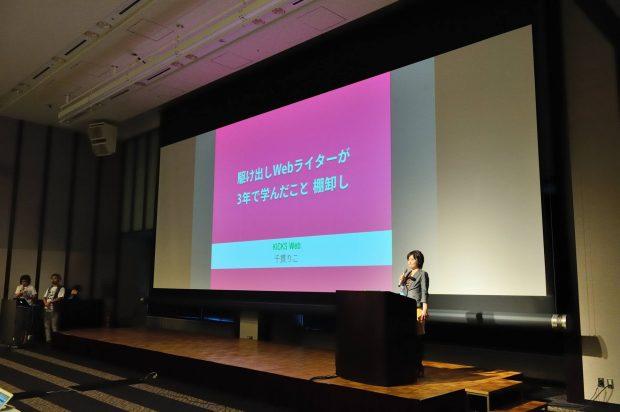 千貫りこさん(Photo by Masayuki Iida)
