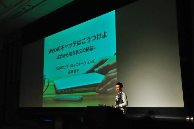 高畑さん(Photo by Masayuki Iida)