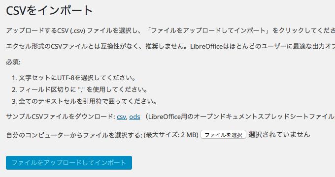 CSV インポート画面