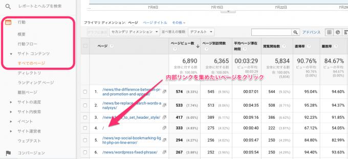 行動→サイトコンテンツ→すべてのページ