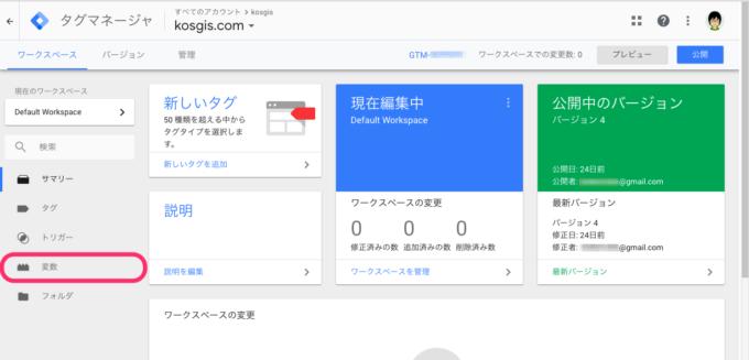Google タグマネージャーのサマリー画面