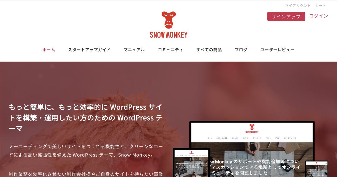 Snow Monkey - WordPress Theme