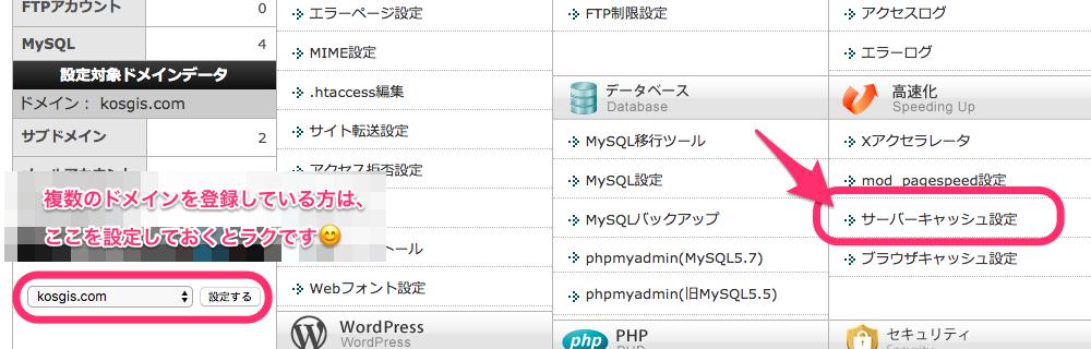 Xserver → サーバーパネル