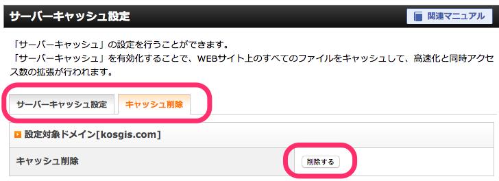 Xserver → サーバーパネル → サーバーキャッシュ設定