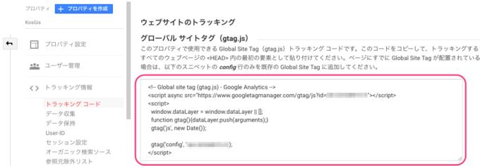 Google アナリティクスのトラッキングコード