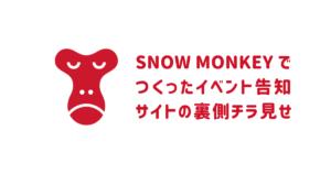 Snow Monkey で作成した イベント告知サイトの裏側 チラ見せ